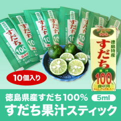 徳島県から全国の皆様へ!!その新鮮な香りと味を100%天然果汁のまま、使いきりのスティックタ...