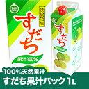 30年度徳島県産すだち果汁100%すだち 果汁パック1L