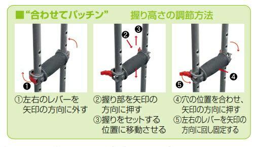 [日進医療器]アルミ製松葉杖合わせてパッチンDXTY156DX