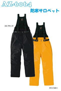 AZ6064 防寒サロペット 【S〜5L】 アイトス製 【ユニフォームのサン・アパレル】