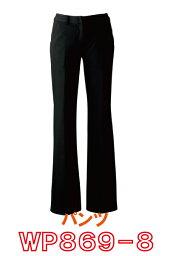 事務服・制服 HOW WP869 パンツ ハネクトーン 日本国内製造【会社制服Sanapparel】