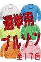 楽天【選挙・スタッフジャンパー・ブルゾン】イベントブルゾン 返品・交換不可[会社制服Sanapparel楽天市場]