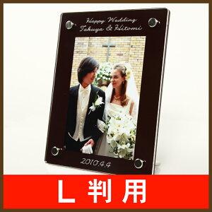 『 特別な思い出は、特別なフォトフレームに。 』【L判用・写真たて】 送料無料・彫刻代込!!...