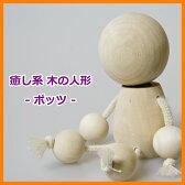 出産祝い 名入れ木のおもちゃ名入れ無料★木の人形『ポッツ』(本体のみ)背中に名入れ彫刻★赤ちゃん用 木のおもちゃ・出産祝い・誕生日プレゼント・結婚祝い・新築祝いに 無塗装・無着色で安心の日本製 1歳 1才 赤ちゃん X'mas