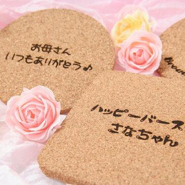 コルクコースター:(四角,丸) 名入れ無料[◆お祝いや感謝のメッセージを刻印◆][誕生日プレゼント、出産祝いの贈り物、結婚祝い、ブライダルギフト、サプライズプレゼントとして★【Sana*Sana】]