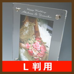 結婚祝い等の特別な思い出は特別なフォトフレームに.L判用写真たて 送料無料,彫刻代込!写真立て...