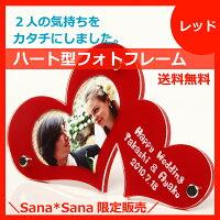 結婚祝い名入れ/ハート型レッドアクリル名入れフォトフレーム(赤色)[写真立てウェルカムボード][出産祝い,結婚祝い,結婚記念日,名入れギフト]/新生活/母の日