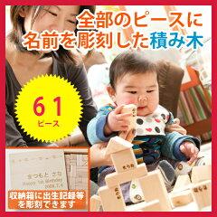 【送料無料】『名前は人生で初めて貰った贈り物。』 外箱+全ピース名入れ積木(61P)【日本製】[...