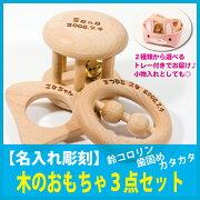 おもちゃ コロリン・カタカタ・ 赤ちゃん