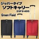 【送料込価格(沖縄・離島は送料別途お見積り)】 Green Field グリーンフィールド (2GF9-48S)ソフトキャリー4輪キャスター旅行キャリーバック(キャリーケース)Mサイズ 約35リットル