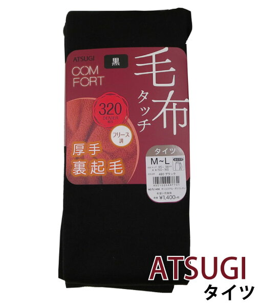 ATSUGIアツギタイツCOMFORTコンフォート毛布タッチ320デニールタイツフリース調厚手裏起毛タイツTL1458(TL14