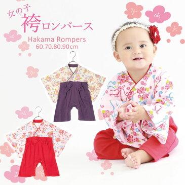 b675132aad63e 袴ロンパース 女の子 かわいい☆ベビーフォーマル☆ベビーサイズ礼服 袴ロンパース女の子用 和風