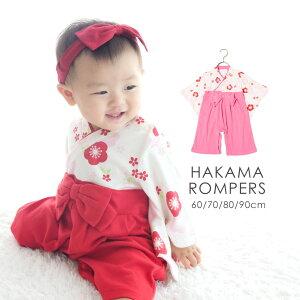 袴ロンパース 女の子 ベビーフォーマルベビーサイズ礼服 袴ロンパース和風はかま フォーマル和装 和服 795002