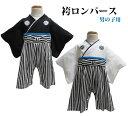袴ロンパース 男の子ベビーフォーマル 礼服 羽織付きはかまロンパース男児用和風フォーマル和装 和服...