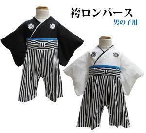 袴ロンパース 男の子ベビーフォーマル 礼服 羽織付きはかまロンパース男児用和風フォーマル和装 和服 RK-01オリジナルカラー