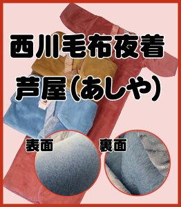 京都西川 ミンクーファー アクリル