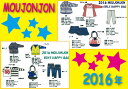 【10000円以上で送料無料!】☆2016年福袋(メーカー作成)MOU JONJ…