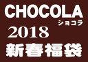 【10000円以上で送料無料!】2018年新春福袋 メーカー作成福袋 ...