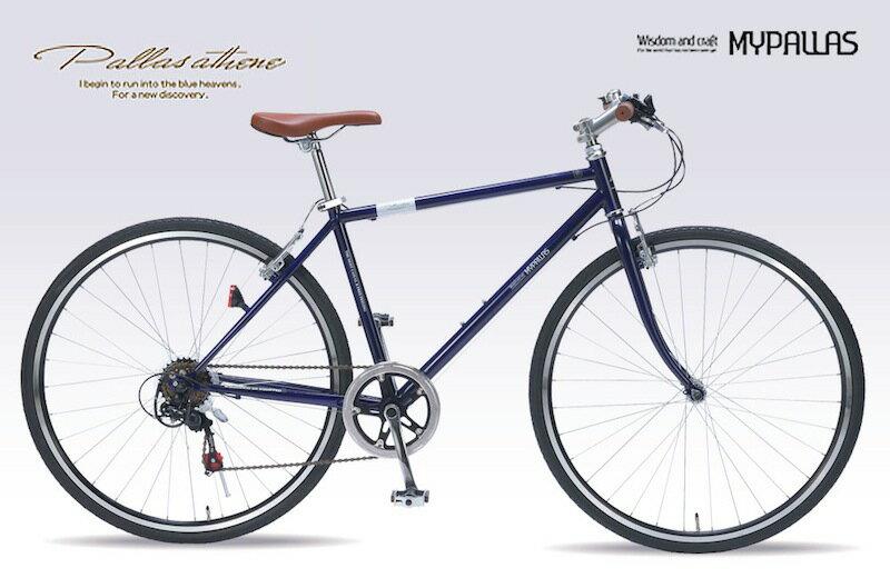 26インチMyPallas マイパラス6段変速付きクロスバイク700CM-604ブルー色一般ご自宅配送出来ません