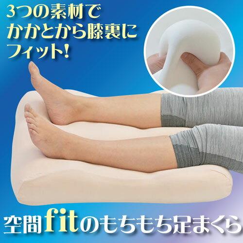 膝裏から支えてくれるもちもち足まくら(洗える専用カバー付き) ベージュ色 h898