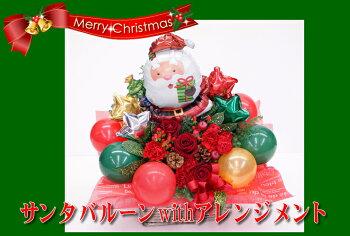 サンタクリスマスバージョン!!サンタバルーンwithアレンジメント♪♪風船と花セットクリスマス!!【サプライズプレゼント】【送料無料】バルーン