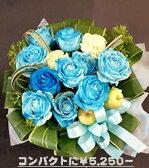 青いバラ&グリーン アレンジメント5000 生花 誕生日の花/新築祝い/開店祝い/お見舞い【結婚祝い】【誕生日】【花】【楽ギフ_包装】【楽ギフ_メッセ入力】プレゼントに◎【05P05Sep15】