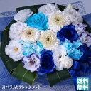アレンジメント5000青薔薇と他の花も混ぜてオリジナル【世界に一つの贈り物♪お誕生日出産祝いなどの記念に残るサプライズな贈り物】青バラ 青いバラ