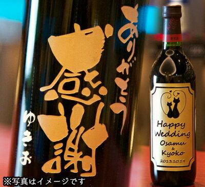 名入れボトル彫刻 神戸ワインセレクト 赤(母の日・父の日)【赤ワイン・720ml・兵庫県産・神戸ワイン】【母の日・父の日ギフト・母の日・父の日プレゼント・お祝い】【オリジナルギフト・彫刻ギフト】