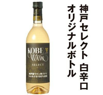 名入れボトル彫刻 神戸セレクト白 やや辛口(誕...の紹介画像2