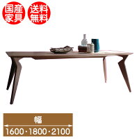 国産テーブルヴォルドダイニングテーブルモリタインテリアオーダー家具【開梱・設置・組立て無料】
