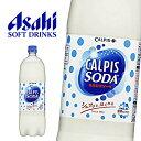 アサヒ カルピス カルピスソーダ 1.5LPET×8本入 CALPIS SODA