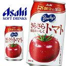 アサヒバヤリースさらさら毎日おいしくトマト350g缶×24本入Bireley's