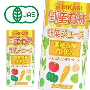 光食品 国産有機野菜ジュース 125mlカートカン×18本入 HIKARI