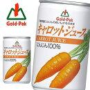 ゴールドパックキャロットジュース160g缶×30本入Gold-Pak