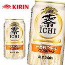 キリン 零ICHI ゼロイチ ノンアルコール 350ml缶×24本入 KIRIN