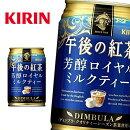 キリン午後の紅茶芳醇ロイヤルミルクティー280g缶×24本入KIRIN