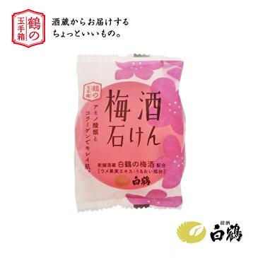白鶴 鶴の玉手箱 梅酒石けんM 100g×10個入