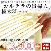 北海道赤井川村滝本さんの有機JASホワイトアスパラ「カルデラの貴婦人」