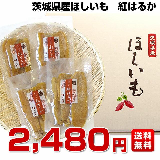 茨城県の干し芋工場より直送 茨城県 ほしいも 紅はるか 110g×4袋