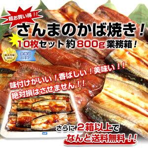味付けがいい!香ばしい!美味い!!絶対損はさせません!!北海道産 超お買い得!!さんまの...