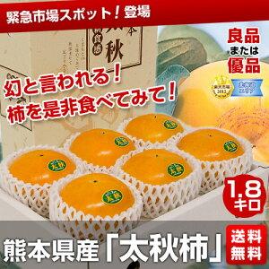 熊本産 太秋柿 2L〜3L 5玉〜6玉 約1.8キロ 良品または優品