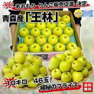 青森産「王林」10キロ 46玉5,500円を今回半額!50%OFF 2,750円・送料無料!