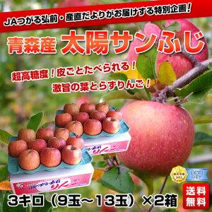 【これが今期最後!究極のりんご赤字企画】あの葉とらずりんごが53%OFF!1箱3,000円を⇒2箱で2...