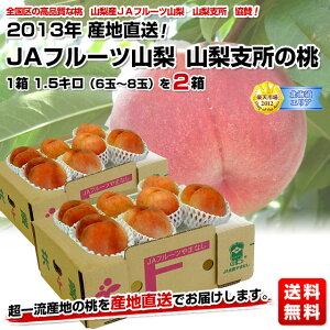 超一流産地の桃を産地直送でお届けします。2013年 産地直送!JAフルーツ山梨 山梨支所の桃 1.5...