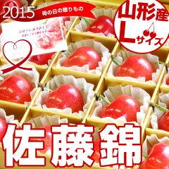 大人気の母の日のさくらんぼ「佐藤錦」お洒落なギフトBOXでお届けします。【遅れてごめんね】送...