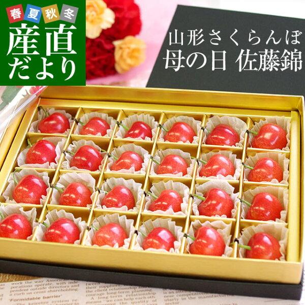 母の日ギフト山形県産さくらんぼ佐藤錦大粒のLサイズ24粒化粧箱入り母の日プレゼント桜桃さとうにしき