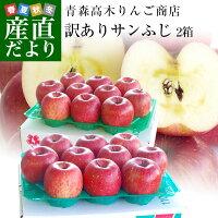 マルタカブランドサンふじりんご