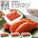 送料無料福岡加工辛子明太子ゴールデンサイズ1本もの約280g(6から7本)×3箱