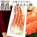 北海道から直送 大型タラバガニ 極太カニ脚 総重量800g 1肩 送料無料  かに カニ脚 蟹足