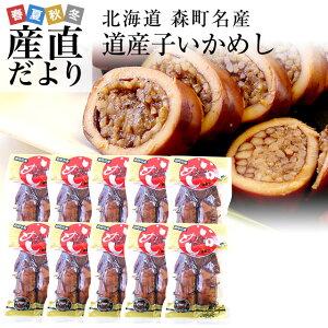 送料無料 北海道 森町名産 道産子いかめし 2尾入り(230g前後)×10袋セット